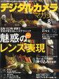 デジタルカメラマガジン 2015年 08月号 雑誌 /インプレス