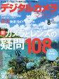 デジタルカメラマガジン 2016年 08月号 雑誌