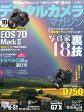 デジタルカメラマガジン 2014年 10月号 雑誌