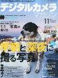 デジタルカメラマガジン 2015年 11月号 雑誌