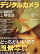 デジタルカメラマガジン 2016年 12月号 雑誌 /インプレス
