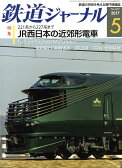 鉄道ジャーナル 2017年 05月号 雑誌 /成美堂出版