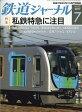 鉄道ジャーナル 2017年 07月号 雑誌 /成美堂出版