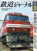 鉄道ジャーナル 2017年 08月号 雑誌 /成美堂出版