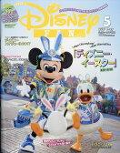 Disney FAN (ディズニーファン) 2017年 05月号 雑誌 /講談社