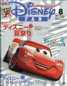 Disney FAN (ディズニーファン) 2017年 08月号 雑誌 /講談社