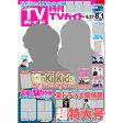 月刊 TVガイド愛知三重岐阜版 2017年 08月号 雑誌 /東京ニュース通信社
