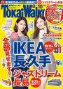 東海Walker (ウォーカー) 2017年 10月号 雑誌 /KADOKAWA ビデオ出版