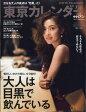 東京カレンダー 2017年 07月号 雑誌 /東京カレンダー