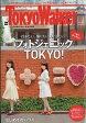 Tokyo Walker (東京ウォーカー) 2017年 06月号 雑誌 /KADOKAWA