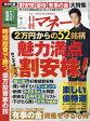 日経マネー 2017年 07月号 雑誌 /日経BPマーケティング