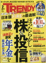 日経トレンディ 2012年2月号 / 日経トレンディの画像