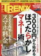 日経 TRENDY (トレンディ) 2017年 02月号 雑誌 /日経BPマーケティング