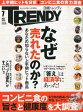 日経 TRENDY (トレンディ) 2015年 07月号 雑誌
