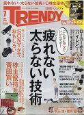 日経 TRENDY (トレンディ) 2017年 07月号 雑誌 /日経BPマーケティング