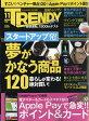日経 TRENDY (トレンディ) 2016年 11月号 雑誌 /日経BPマーケティング