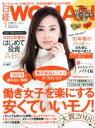 日経 WOMAN (ウーマン) 2018年 01月号 雑誌 /日経BPマーケティング 日経ホーム出版社