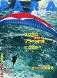PARA WORLD (パラ ワールド) 2015年 08月号 雑誌