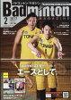 Badminton MAGAZINE (バドミントン・マガジン) 2017年 02月号 雑誌 /ベースボール・マガジン社