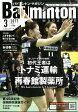 Badminton MAGAZINE (バドミントン・マガジン) 2017年 03月号 雑誌 /ベースボール・マガジン社
