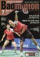 Badminton MAGAZINE (バドミントン・マガジン) 2017年 07月号 雑誌 /ベースボール・マガジン社