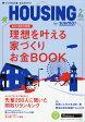 月刊 HOUSING (ハウジング) 2017年 02月号 雑誌 /リクルート