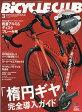 BiCYCLE CLUB (バイシクル クラブ) 2017年 03月号 雑誌 /エイ出版社