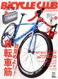 BiCYCLE CLUB (バイシクル クラブ) 2017年 05月号 雑誌 /エイ出版社