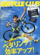 BiCYCLE CLUB (バイシクル クラブ) 2017年 06月号 雑誌 /エイ出版社