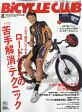 BiCYCLE CLUB (バイシクル クラブ) 2017年 08月号 雑誌 /エイ出版社