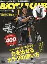 BiCYCLE CLUB (バイシクル クラブ) 2018年 08月号 雑誌 /〓出版社 エイ出版社