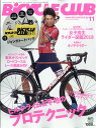 BiCYCLE CLUB (バイシクル クラブ) 2018年 11月号 雑誌 /〓出版社 エイ出版社
