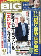 BIG tomorrow (ビッグ・トゥモロウ) 2017年 07月号 雑誌 /青春出版社