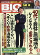 BIG tomorrow (ビッグ・トゥモロウ) 2017年 08月号 雑誌 /青春出版社