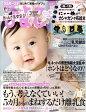 ひよこクラブ 2017年 03月号 雑誌 /ベネッセコーポレーション