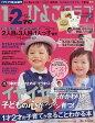 1才・2才のひよこクラブ 2017年冬春号 2016年 12月号 雑誌 /ベネッセコーポレーション