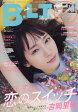 B.L.T.関東版 2017年 06月号 雑誌 /東京ニュース通信社