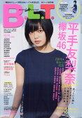 B.L.T.増刊 2017年 05月号 雑誌 /東京ニュース通信社