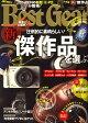 Best Gear (ベスト・ギア) 2010年 01月号
