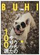 BUHI (ブヒ) 2017年 05月号 雑誌 /オークラ出版
