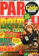 プロアクションリプレイコードブック 2013年 06月号 雑誌