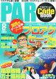 プロアクションリプレイコードブック 2013年 08月号 雑誌