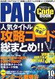 プロアクションリプレイコードブック 2013年 10月号 雑誌