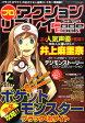 プロアクションリプレイ コードブック 2010年 12月号