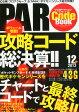 プロアクションリプレイコードブック 2013年 12月号 雑誌