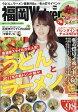 福岡Walker (ウォーカー) 2017年 02月号 雑誌 /KADOKAWA