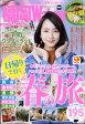 福岡Walker (ウォーカー) 2017年 03月号 雑誌 /KADOKAWA