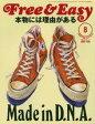 Free & Easy (フリーアンドイージー) 2009年 08月号 (雑誌)