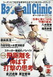 Baseball Clinic (ベースボール・クリニック) 2017年 02月号 雑誌 /ベースボール・マガジン社