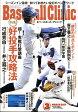 Baseball Clinic (ベースボール・クリニック) 2017年 03月号 雑誌 /ベースボール・マガジン社